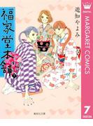福家堂本舗 7(マーガレットコミックスDIGITAL)