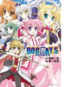 DOG DAYS(角川コミックス・エース)