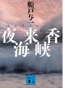 夜来香海峡(講談社文庫)