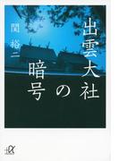 出雲大社の暗号(講談社+α文庫)