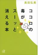 ココロの毒がスーッと消える本(講談社+α文庫)