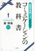 【期間限定価格】伝説の外資トップが教える コミュニケーションの教科書