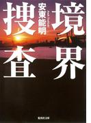 境界捜査[捜査シリーズ](集英社文庫)