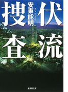 伏流捜査[捜査シリーズ](集英社文庫)