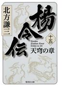 楊令伝 十五 天穹の章(集英社文庫)