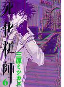 死化粧師(6)(フィールコミックス)