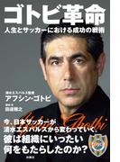 ゴトビ革命(扶桑社BOOKS)