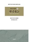 サイモン(経営学史叢書)