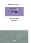 ドラッカー(経営学史叢書)