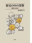 歴史の中の貨幣 : 貨幣とは何か