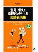 意見・考えを論理的に述べる英語表現集(CDなしバージョン)
