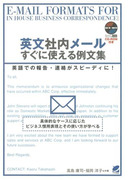 英文社内メールすぐに使える例文集(CD-ROMなしバージョン)