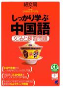 しっかり学ぶ中国語(CDなしバージョン)