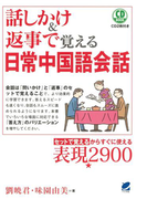 話しかけ&返事で覚える日常中国語会話(CDなしバージョン)