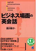 ビジネス場面の英会話(CDなしバージョン)