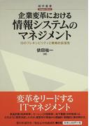 企業変革における情報システムのマネジメント ISのフレキシビリティと戦略的拡張性 (碩学叢書)