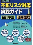 不正リスク対応実践ガイド 会計不正・法令違反 (別冊企業会計)