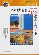 アメリカ文化55のキーワード (世界文化シリーズ)