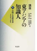 講座東アジアの知識人 第1巻 文明と伝統社会