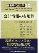 体系現代会計学 第3巻 会計情報の有用性