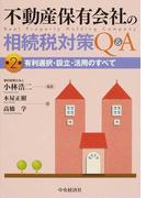 不動産保有会社の相続税対策Q&A 有利選択・設立・活用のすべて 第2版