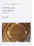 ブラマンテ 1444−1514 (イタリア・ルネサンス建築史ノート)