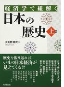 経済学で紐解く日本の歴史 上巻
