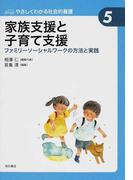 家族支援と子育て支援 ファミリーソーシャルワークの方法と実践 (Seriesやさしくわかる社会的養護)