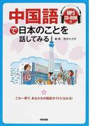 中国語で日本のことを話してみる