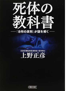 死体の教科書 「8何の原則」が謎を解く (朝日文庫)(朝日文庫)