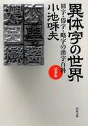 異体字の世界 旧字・俗字・略字の漢字百科 最新版