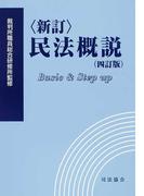 民法概説 Basic & Step up 新訂 4訂版