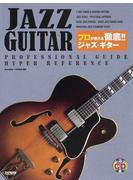 プロが教える徹底!!ジャズ・ギター 初心者でも簡単にわかりやすく上達出来る入門書の決定版!!