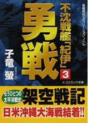 不沈戦艦「紀伊」 長編戦記シミュレーション・ノベル 3 勇戦 (コスミック文庫)(コスミック文庫)