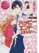 ハッピーエンドがとまらない。 Aika & Yusei (エタニティ文庫 エタニティブックス Rouge)(エタニティ文庫)