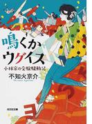 鳴くかウグイス 小林家の受験騒動記 (光文社文庫)(光文社文庫)