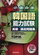 韓国語能力試験〈高級〉過去問題集 第27回+第28回+第29回+第30回