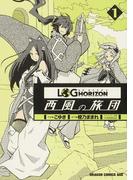 ログ・ホライズン〜西風の旅団〜(ドラゴンCエイジ) 9巻セット
