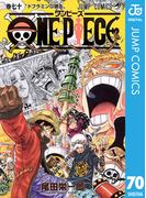 ONE PIECE モノクロ版 70(ジャンプコミックスDIGITAL)