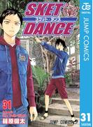 SKET DANCE モノクロ版 31(ジャンプコミックスDIGITAL)