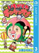 ヘンテコ忍者 いもがくれチンゲンサイ様 3(ジャンプコミックスDIGITAL)