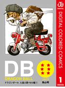 DRAGON BALL カラー版 人造人間・セル編 1(ジャンプコミックスDIGITAL)