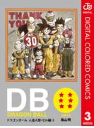 DRAGON BALL カラー版 人造人間・セル編 3(ジャンプコミックスDIGITAL)