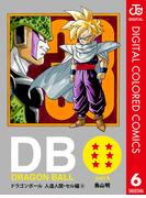 DRAGON BALL カラー版 人造人間・セル編 6(ジャンプコミックスDIGITAL)