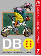 DRAGON BALL カラー版 人造人間・セル編 7(ジャンプコミックスDIGITAL)