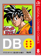 DRAGON BALL カラー版 人造人間・セル編 8(ジャンプコミックスDIGITAL)