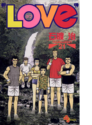 """""""LOVe"""" 21(少年サンデーコミックス)"""