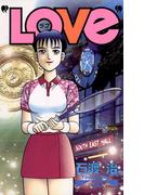 """""""LOVe"""" 30(少年サンデーコミックス)"""