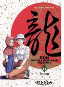 龍-RON- 41(ビッグコミックス)
