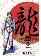 龍-RON- 42(ビッグコミックス)